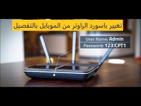 تغير باسورد الراوتر من الموبايل في راوتر اورنج Admin Password Router Youtube