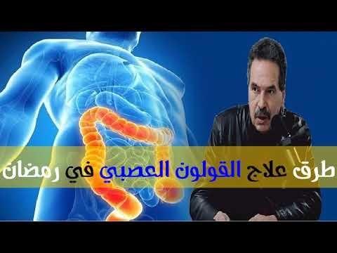 طرق علاج القولون العصبي في رمضان الدكتور جمال الصقلي Pandora Screenshot