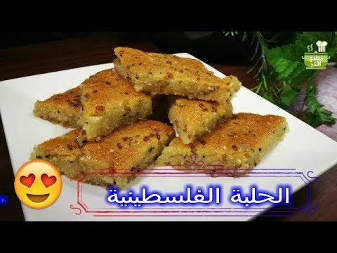 الحلبة الفلسطينية بطريقتها الاصلية مطبخ افنان Youtube Food Middle Eastern Recipes Arabic Food
