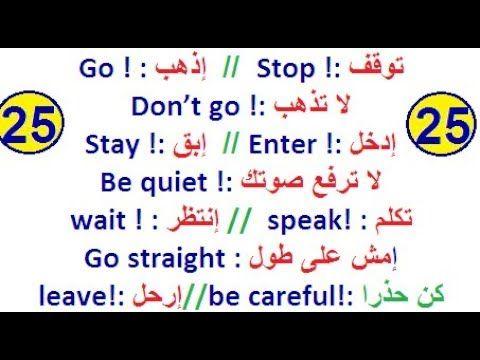 تعلم القواعد اللغة الإنجليزية كاملة تحدث وتكلم بالإنجليزية مجموعة جمل الأمر شرح سهل وبسيط للمبتدئين Youtube Learn English Language English Language