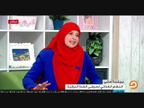 أمراض الغدة الدرقية والغذاء المناسب لها أخصائية التغذية ريم الحبال Youtube Hijab
