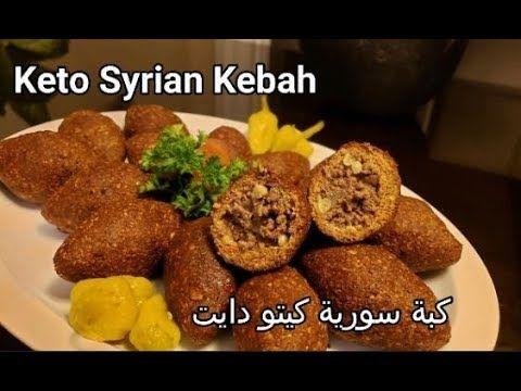 Keto Syrian Kebah Just Like The Original كبة دراويش سورية كيتو دايت و الشكل و الطعمة طبق الأصل Youtube Keto Recipes Easy Recipes Walnut Recipes
