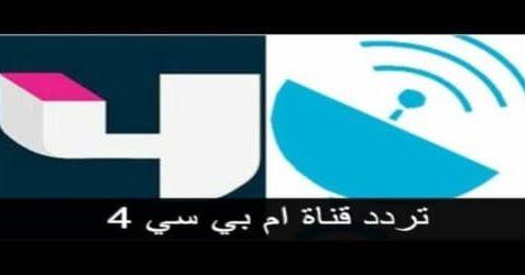 تردد قناة إم بي سي 4 عالية الوضوح 2020 Mbc 4 Hd Tv 4 Channel Gaming Logos Nintendo Wii Logo