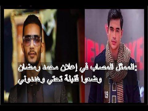 فيديو الممثل المصاب في إعلان محمد رمضان وضعوا قنبلة تحتي وهددوني تفا In 2021 Incoming Call Incoming Call Screenshot Rare
