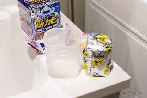 2ヶ月に1度の新習慣 防カビくん煙剤 でお風呂の黒カビ予防 画像