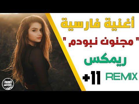 ريمكس أغنية فارسية مجنون نبودم مطلوبة لا تفوتك 2020 Yusuf Eksioglu 2021