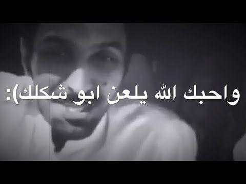 احبك الله يلعن ابو شكلك Youtube Arabic Words Youtube Poster