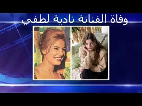 وفاة الفنانة نادية لطفي عن عمر يناهز 84 عام Places To Visit Visiting Places