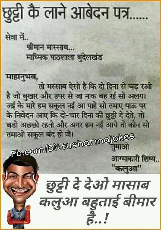 Pin By Bhanu Rana On Anjali Some Funny Jokes Latest Funny