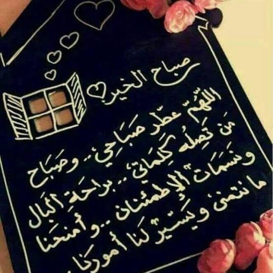 خواطر صباحية دينية 2020 موسوعة طيوف Art Quotes Chalkboard Quote Art Arabic Calligraphy