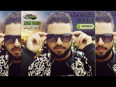 Kamal Sghir 2016 Facebook Rah Dayar Hala النسخة الأصلية Youtube Youtube Music Men