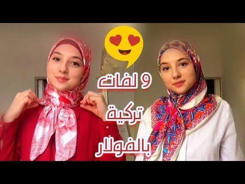 9 لفات فولار بالطريقة التركية رائعة Tutorial Hijab Turque Youtube Hair Scarf Styles Scarf Styles Scarf Hairstyles