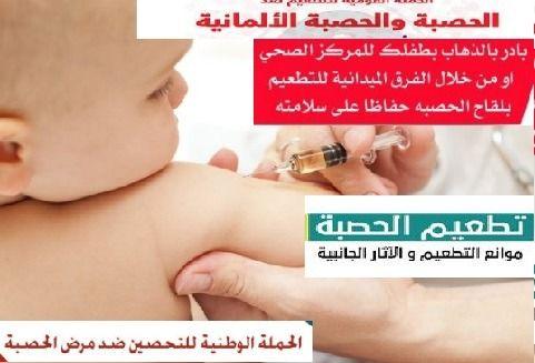 تطعيمات الاطفال السعودية