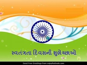 15 August Independence Day Greetings