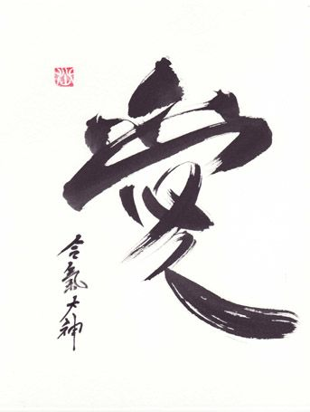 Love Symbol Japanese Calligraphy