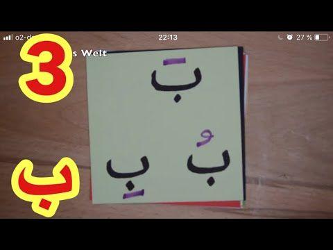 The Arabic Alphabet With Rachid أفضل طريقة لتعليم القراءة للصغار والكبار حرف الباء ـ Youtube Electronic Products