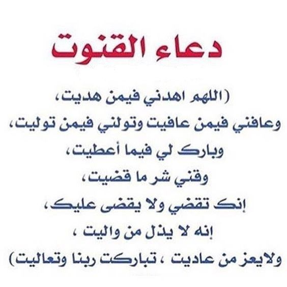 دعاء القنوت Quotes Islam Quran
