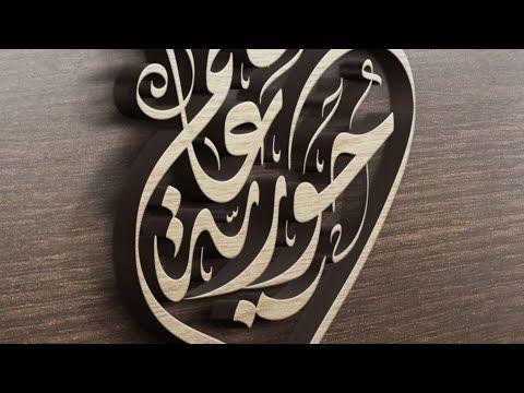 تصميم شعار بالخط الديواني Adobe Illustrator Pen Computer Youtube Calligraphy Video Calligraphy Art Calligraphy