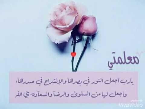 إلي معلمتي الغالية الأستاذة عائشة Arabic Calligraphy Art Cute Art Calligraphy Art
