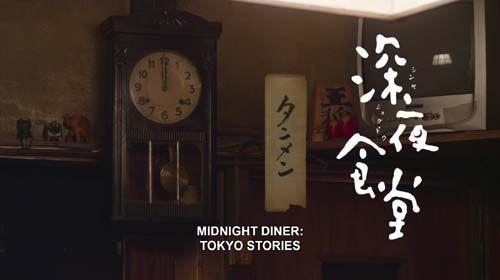 Midnight Diner: Tokyo stories. Título de la nueva serie de netflix