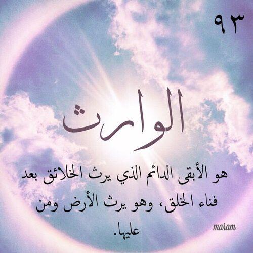 Image Decouverte Par مرام الغامدي Decouvrez Et Enregistrez Vos Images Et Videos Sur We Heart It In 2021 Allah Names Arabic Calligraphy We Heart It