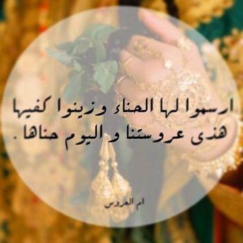 نتيجة بحث الصور عن ثيمات ليلة الحناء Wedding Hamper Henna Party Arabian Wedding