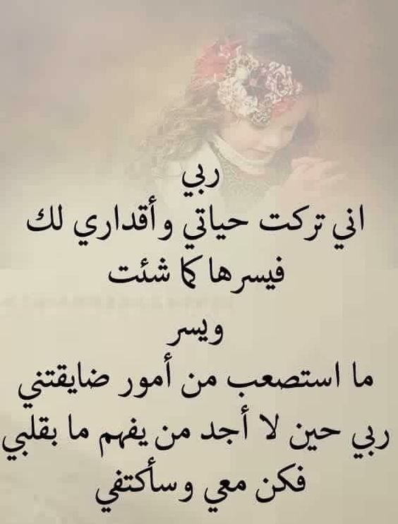 Pin By Hned On Duea دعاء Beautiful Arabic Words Islamic Quotes Quotes