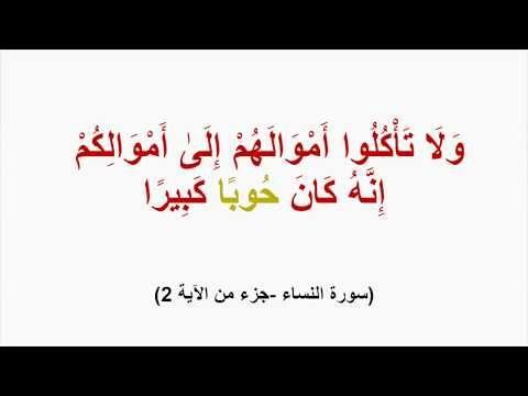 فائدة في أقل من دقيقة معاني كلمات القرآن إ ن ه ك ان ح وب ا ك ب ير ا Youtube Calligraphy Arabic Calligraphy Arabic