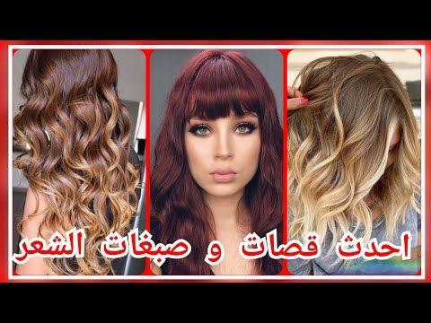 قصات شعر 2020 تسريحات الشعر للعيد صبغات شعر 2020 قصات شعر قصير Amazing Trending Hairstyles For Girls Youtube Long Hair Styles Beauty Hair