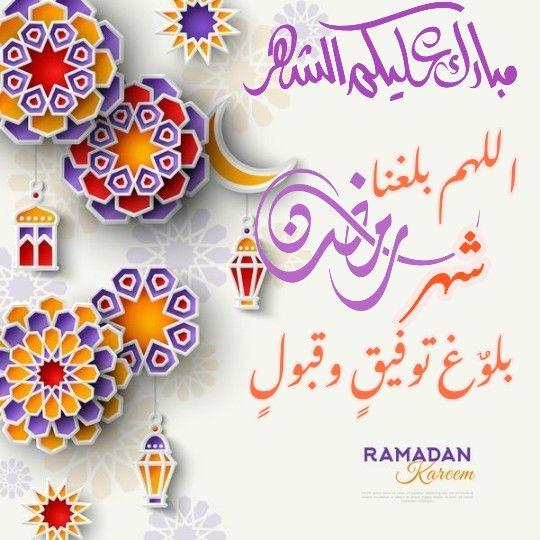 Pin On رمضان كريم الصوم ليس الامتناع عن الطعام والشراب وانما صوم النفس والجوارح عن الملذات والمحرمات