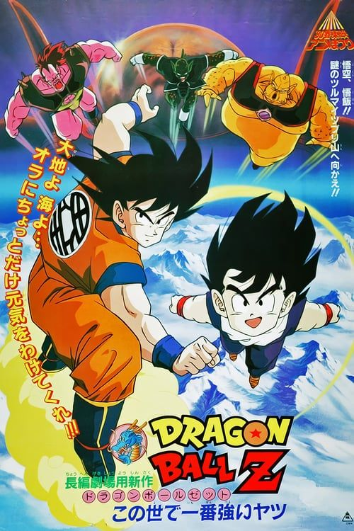 Guarda Dragon Ball Z The World S Strongest Streaming Ita Film Completo Italiano Hd Dragon Ball Z Anime Dragon Ball Art