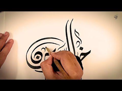 السيدة فاطمة الزهراء عليها السلام الخطاط محمد الحسني المشرفاوي Islamic Caligraphy Art Caligraphy Art Arabic Calligraphy Design
