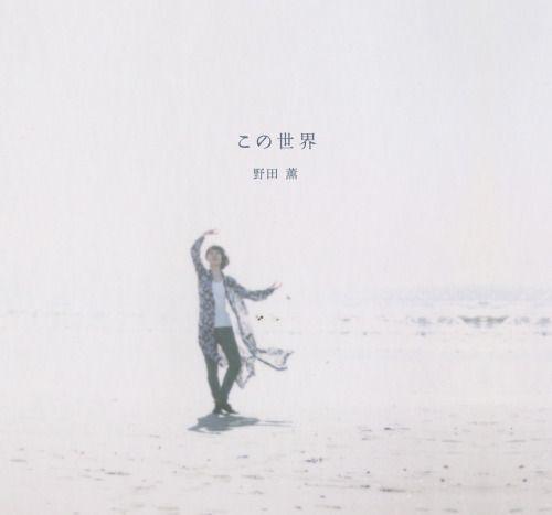 野田薫 - Discography