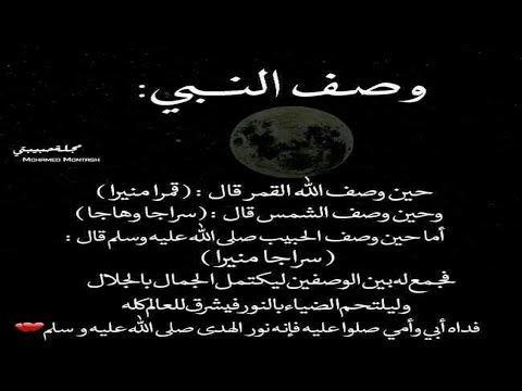 وصف الرسول Arabic Calligraphy Calligraphy Movie Posters