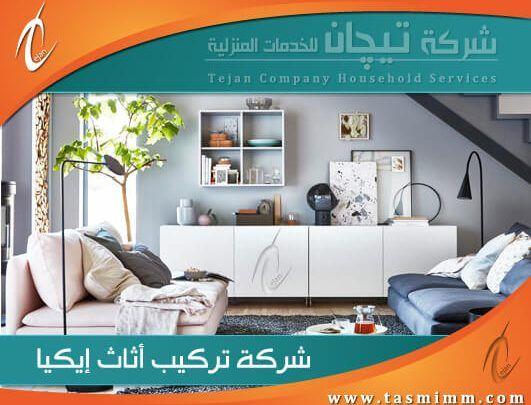 شركة تركيب اثاث ايكيا بالمدينة المنورة Furniture Home Decor Ikea Furniture