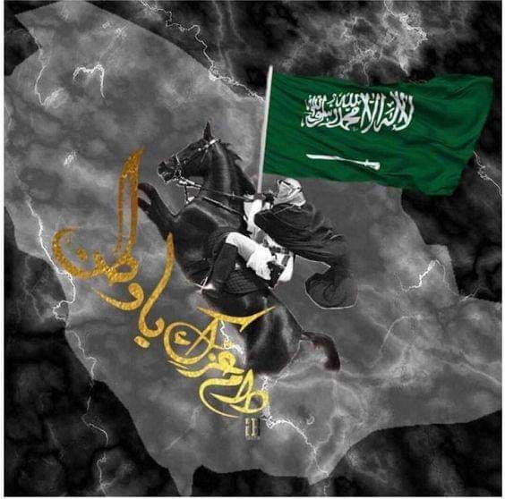 اليوم الوزني السعودي 89 National Day Saudi King Cartoon Saudi Arabia Flag