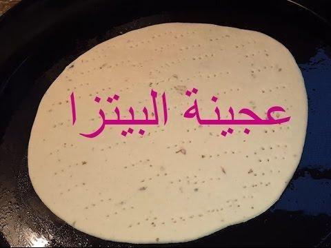 عجينة البيتزا هشيييييشة و ناجحة في خمسة دقائق و بدون حليب Food Cheese Dairy