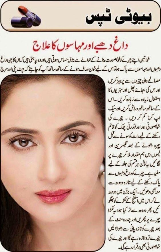 Dagh Dhabon Aur Mahason Ka Elaj - Urdu Beauty Tips #BeautyTipsInUrdu #BeautyTricksHair #EasyBeautyTips