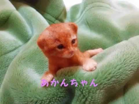 Amazing movable needle  felted kitten  羊毛フェルトの赤ん坊猫アニメ Handmade kitten - YouTube