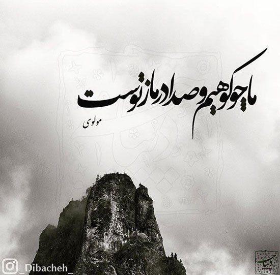 عکس نوشته زیبا همراه با شعر عکس پروفایل خاص با شعرهای زیبا Text On Photo Calligraphy Quotes Love Persian Poem Calligraphy