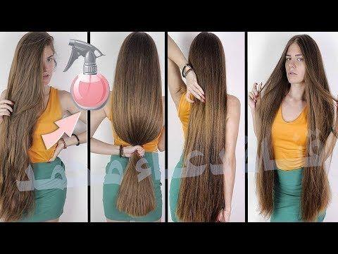 رهيب رهيب لتطويل الشعر بخاخ من البيت يجعل شعرك اطول مما تحلمي في اسرع وقت ممكن Youtubeوصفات طبيعية للبشرة والشعر Hair Straightener Hair Beauty