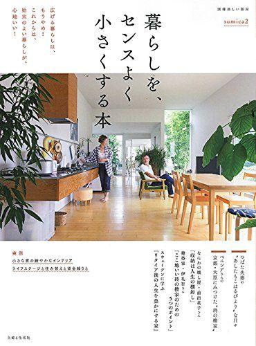 暮らしを、センスよく小さくする本 (別冊美しい部屋)   主婦と生活社 http://www.amazon.co.jp/dp/4391636042/ref=cm_sw_r_pi_dp_5fagub15GZ325