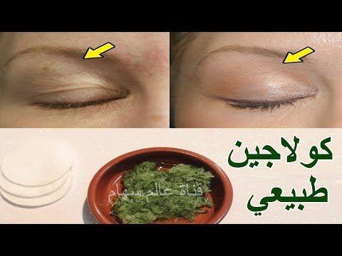 كولاجين طبيعي يخلصك من ترهلات الجفون والحاجب سحري لشد ورفع الجفن وعلاج التجاعيد Youtube Hair Care Oils Beauty Skin Care Routine Beauty Tips For Glowing Skin