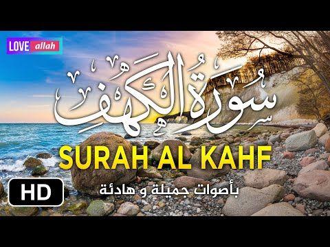 لا أبالغ بالكلام ولكن هذه أجمل سورة الكهف رفعتها بالقناة Surah Al Kahf Youtube Surah Al Kahf Al Kahf Quran Karim