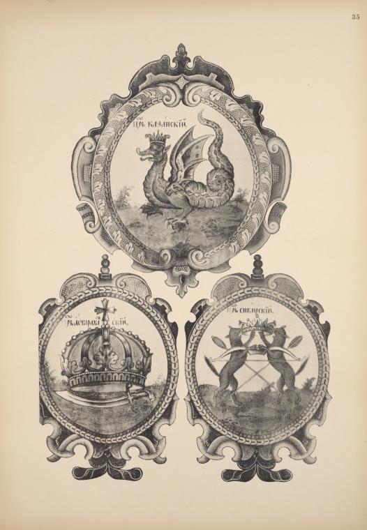 Coats of arms of Kazan czar, Astrakhan czar, Siberian czar.