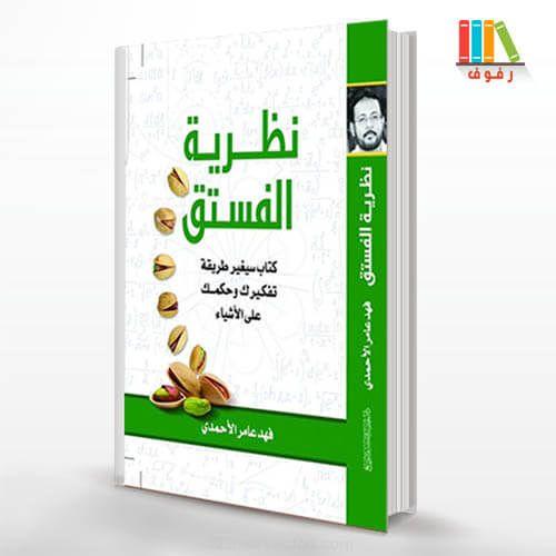 تحميل و قراءة كتاب ﻧﻈﺮﻳﺔ ﺍﻟﻔﺴﺘﻖ للكاتب ﻓﻬﺪ ﻋﺎﻣﺮ ﺍﻷﺣﻤﺪﻱ مع ملخص Pdf Book Cover Books