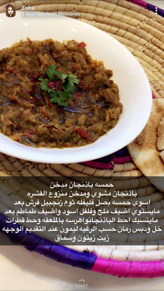 حمسة باذنجان مدخن Recipes Cooking Recipes Diy Food Recipes