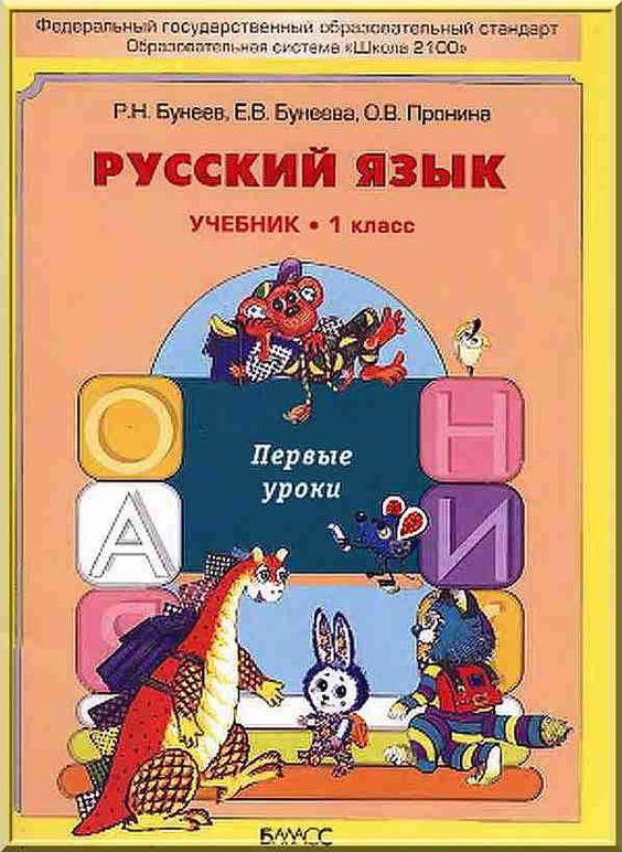 Решебник по русскому языку 4 класс составитель самонова алла алимпиева