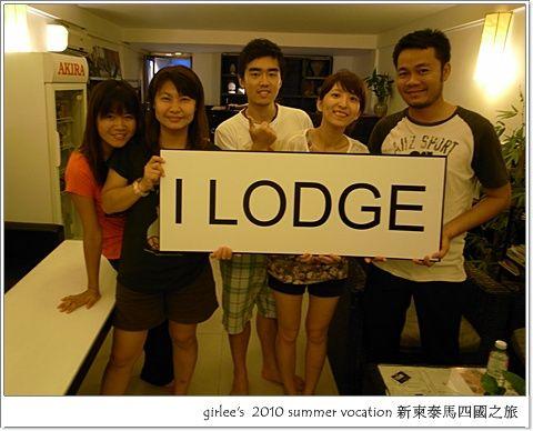 2010暑假四國之柬埔寨篇~超讚住宿:I Lodge Guest House - 陳小伊的窩 - 無名小站