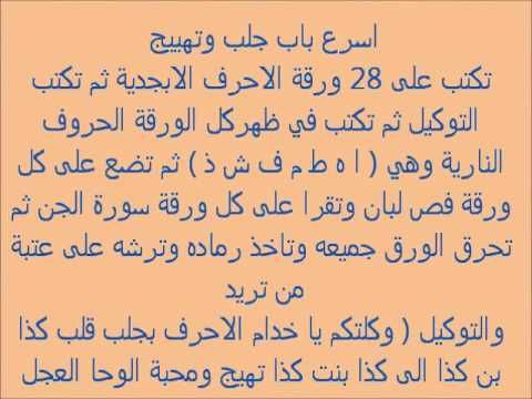 جلب وتهييج الحبيب بالشمع الابيض Recherche Google Math Arabic Calligraphy Math Equations